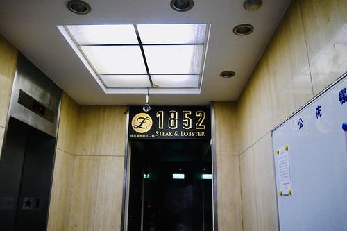 20190627 綻1852牛排館