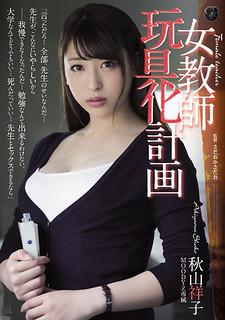 ATID-349 Female Teacher Toy Making Plan Shoko Akiyama