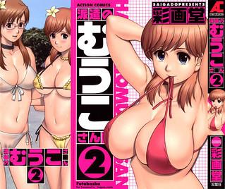 Haken no Muuko-san 2 สาวน้อยฮาเคนมูโกะซัง เล่ม 2 Ch.11-17