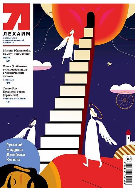 Maria Zaikina, cover illustration for LECHAIM magazine (Moscow)