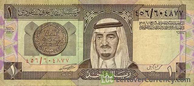 5213 The withdrawn Saudi-Arabian Riyal banknotes 02