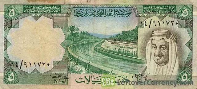 5213 The withdrawn Saudi-Arabian Riyal banknotes 03