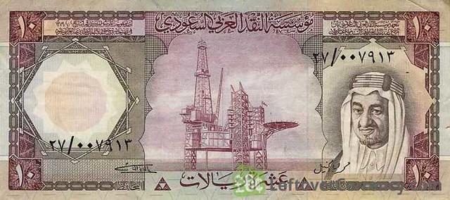 5213 The withdrawn Saudi-Arabian Riyal banknotes 05