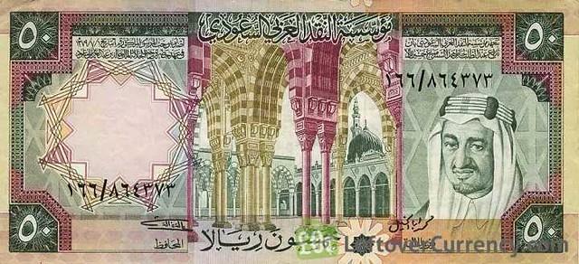 5213 The withdrawn Saudi-Arabian Riyal banknotes 08