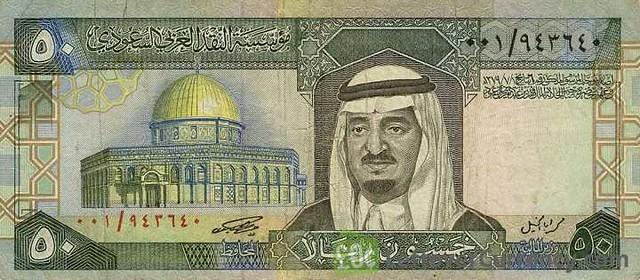 5213 The withdrawn Saudi-Arabian Riyal banknotes 09