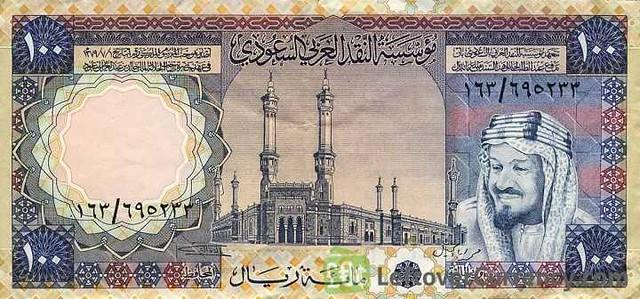 5213 The withdrawn Saudi-Arabian Riyal banknotes 10