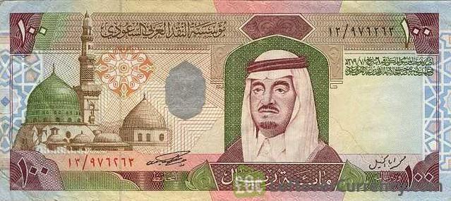 5213 The withdrawn Saudi-Arabian Riyal banknotes 11