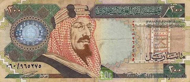 5213 The withdrawn Saudi-Arabian Riyal banknotes 13
