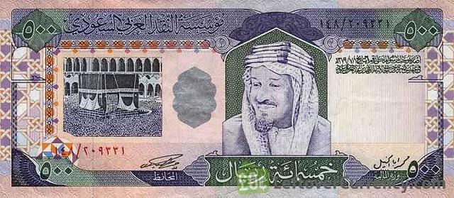 5213 The withdrawn Saudi-Arabian Riyal banknotes 14