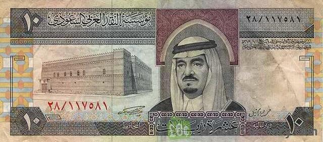 5213 The withdrawn Saudi-Arabian Riyal banknotes 06