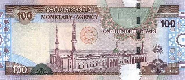 5213 The withdrawn Saudi-Arabian Riyal banknotes 12
