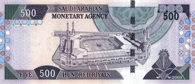 5213 The withdrawn Saudi-Arabian Riyal banknotes 15