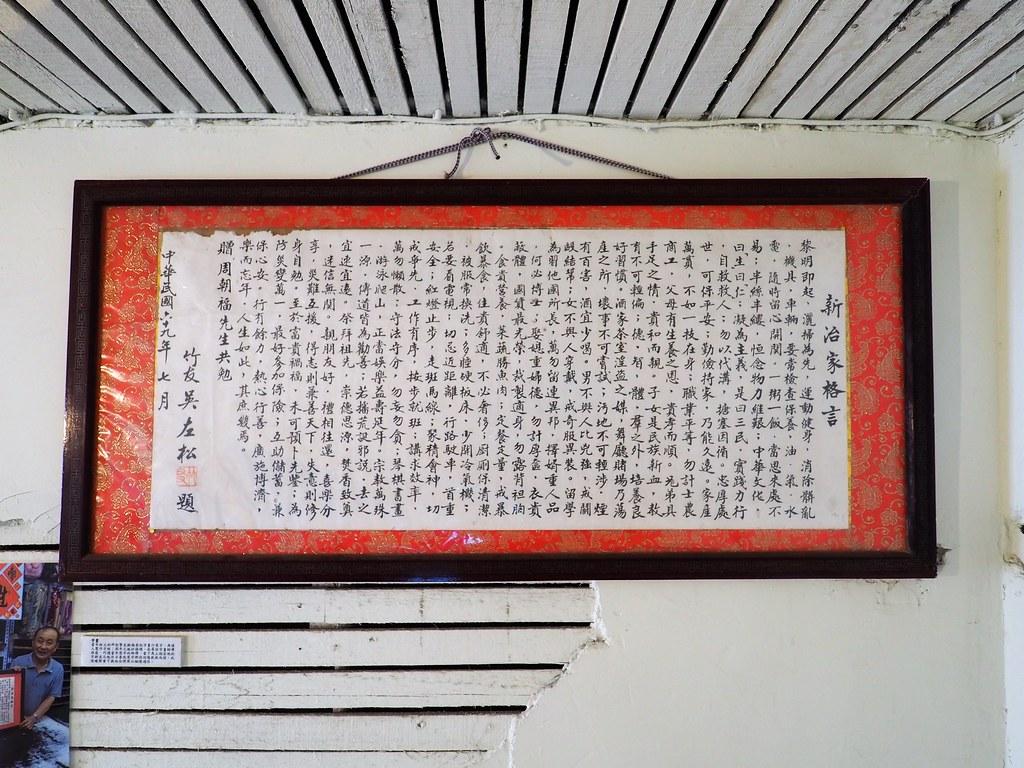 北區新東亞大旅社 (27)