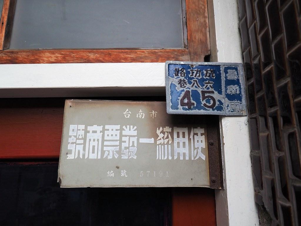 北區新東亞大旅社 (14)