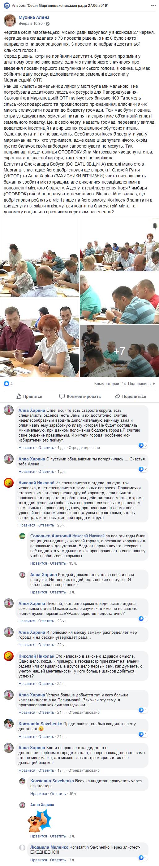 Screenshot_2019-06-29 (3) Мухина Алена