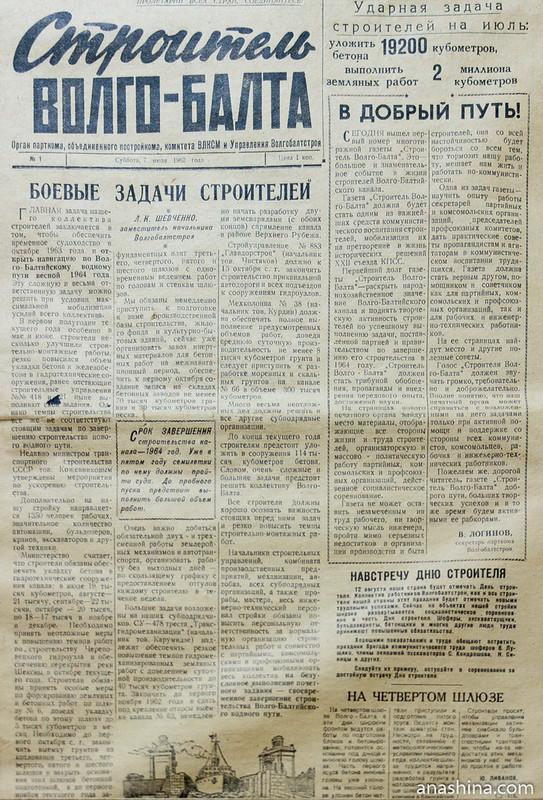 """Газета """"Строитель Волго-Балта"""""""