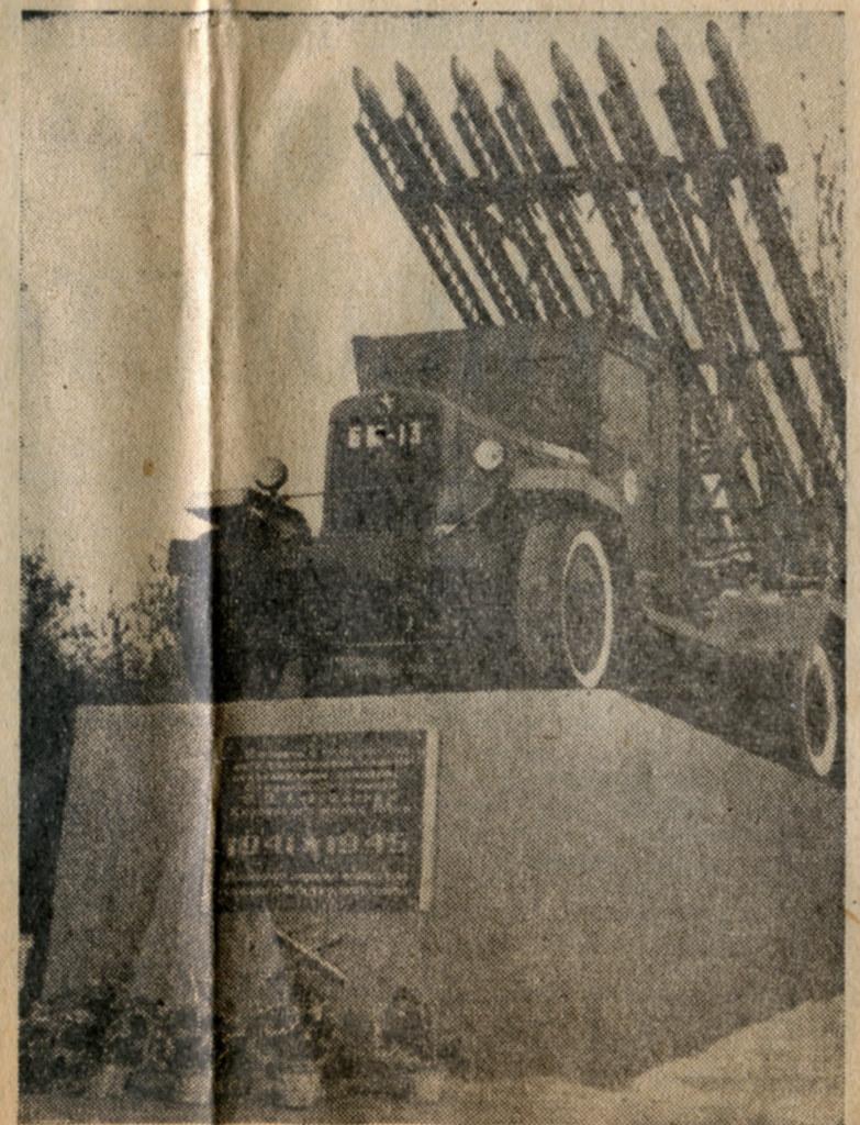 1976_11_25 БМ-13 на заводе 1 мая (фото из «Кировской правды»)