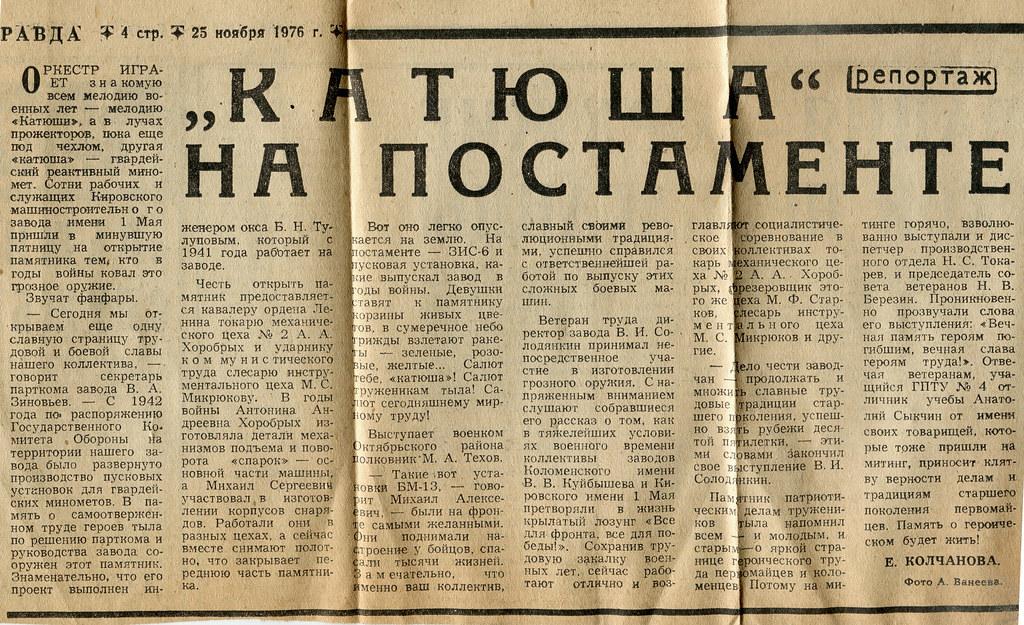1976_11_25 БМ-13 на заводе 1 мая (заметка из «Кировской правды»)