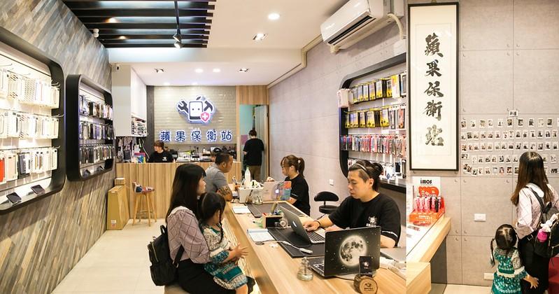 【分享】 台南 蘋果保衛站 iPhone、iPad、Macbook維修推薦 快速維修取件、客戶安心!