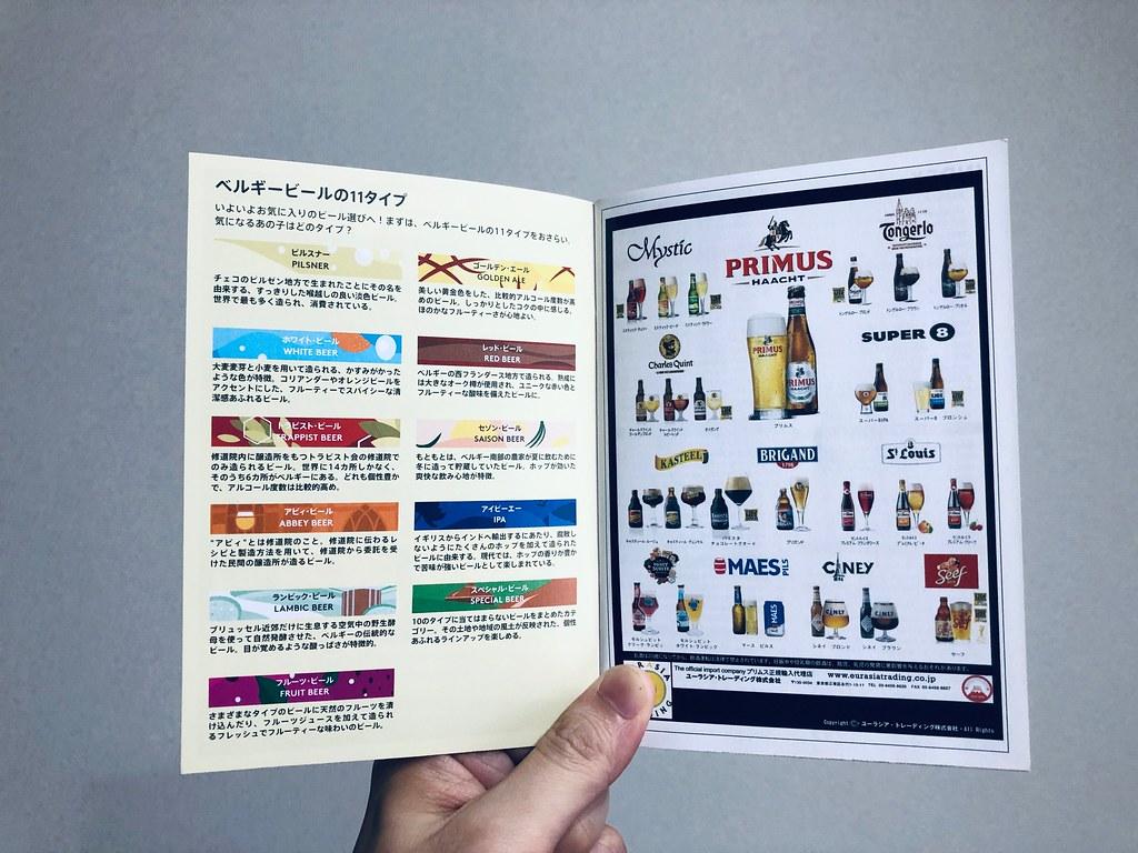 ベルギービールウィークエンド2019_ポケットガイド2
