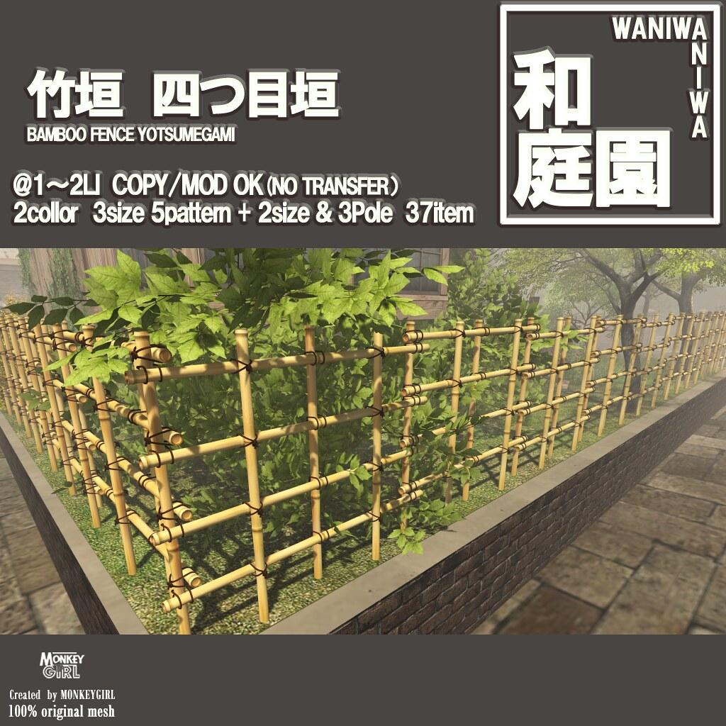 [MG]bamboo fence yotsume