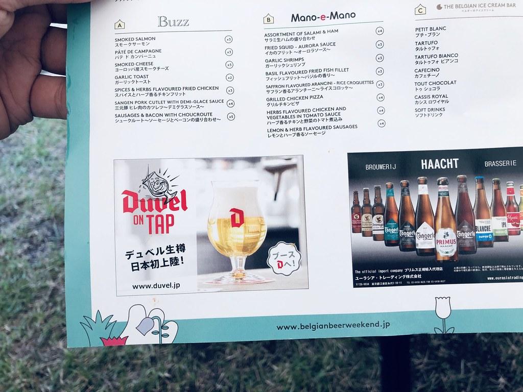 ベルギービールウィークエンド2019_hibiya31