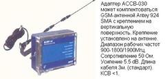 АССВ с GSM-антенной