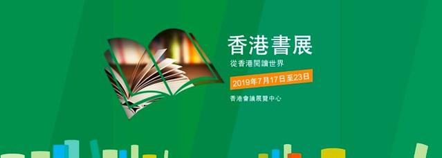 2019-HK-Bookfair