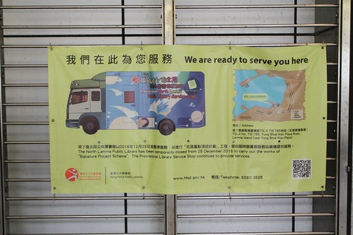 Banner promoting the bookmobile to Yung Shue Wan
