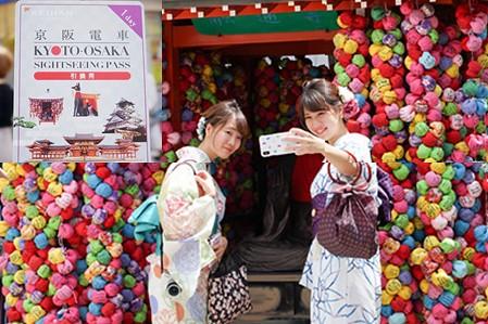 京阪電車觀光一日券、二日券優惠~只要台幣一百多元