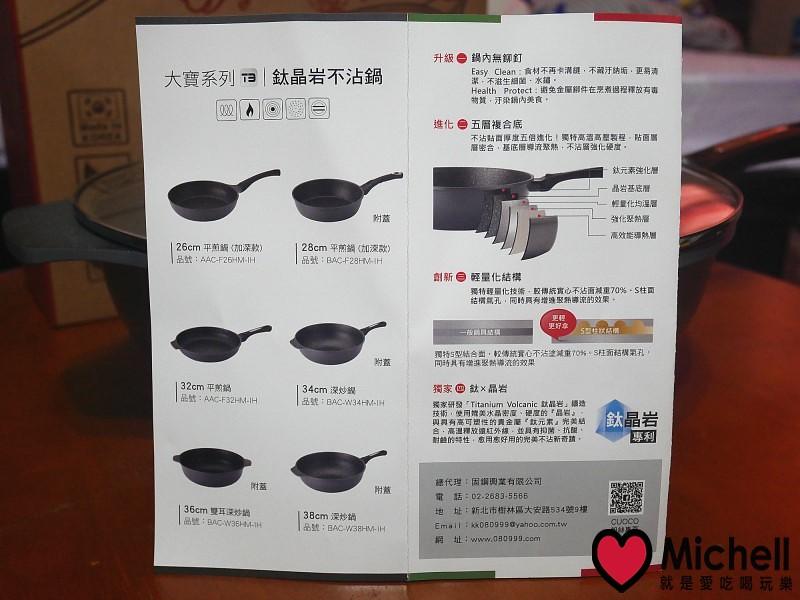 【義大利CUOCO】鈦晶岩大寶鍋T3系列升級版