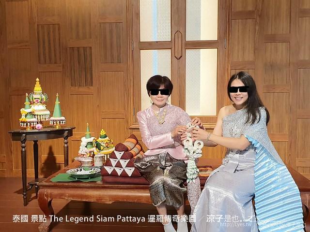 泰國 景點 The Legend Siam Pattaya 暹羅傳奇樂園 2