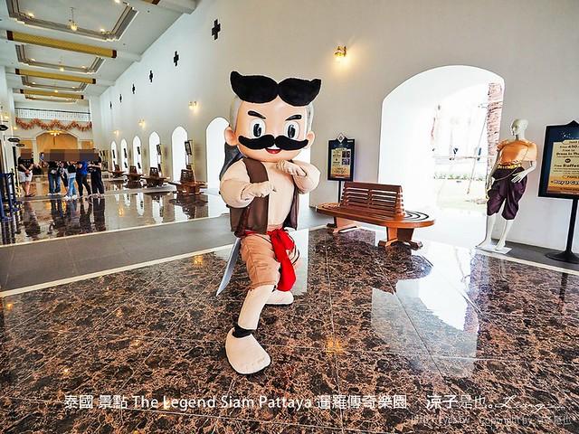 泰國 景點 The Legend Siam Pattaya 暹羅傳奇樂園 21