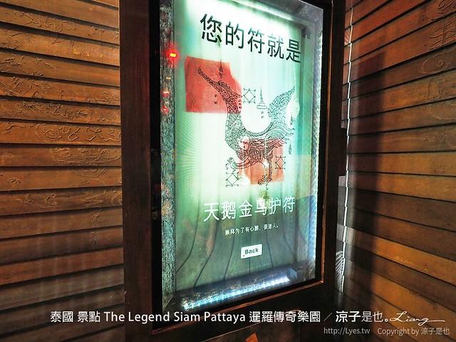 泰國 景點 The Legend Siam Pattaya 暹羅傳奇樂園 81
