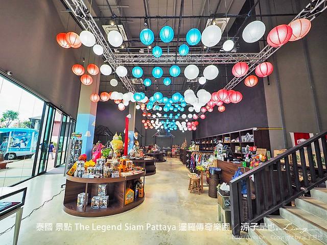 泰國 景點 The Legend Siam Pattaya 暹羅傳奇樂園 87