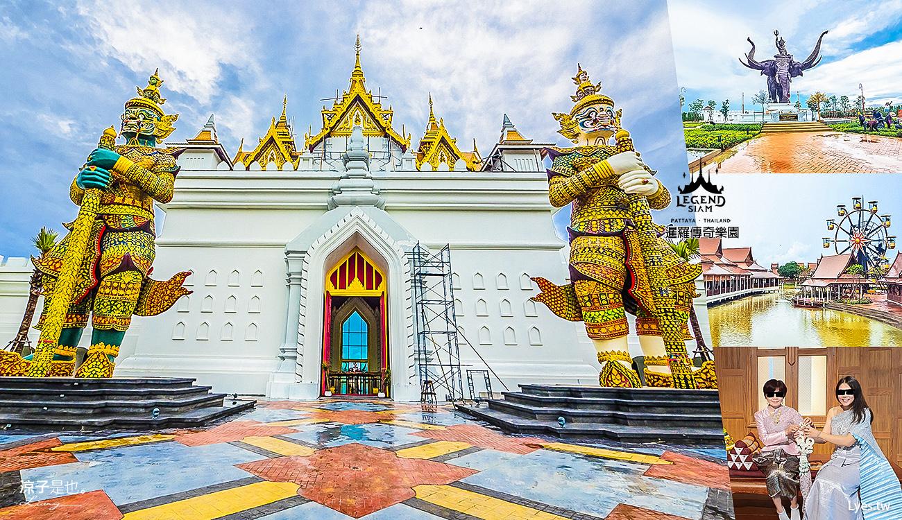 泰國 景點 The Legend Siam Pattaya 暹羅傳奇樂園