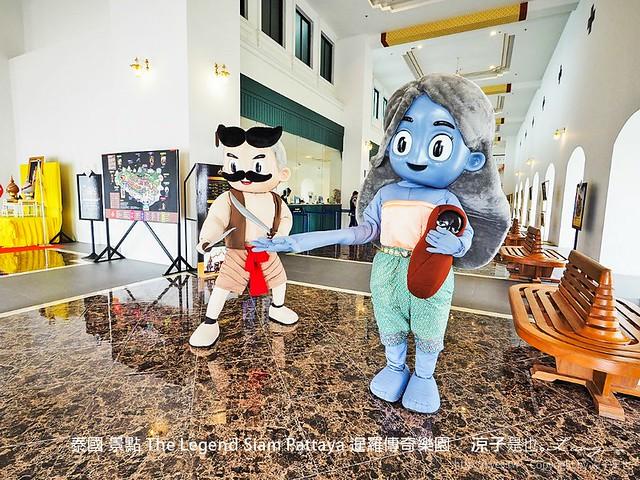 泰國 景點 The Legend Siam Pattaya 暹羅傳奇樂園 22
