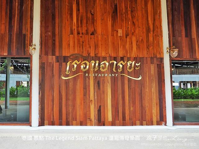 泰國 景點 The Legend Siam Pattaya 暹羅傳奇樂園 38