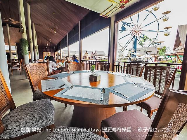 泰國 景點 The Legend Siam Pattaya 暹羅傳奇樂園 41