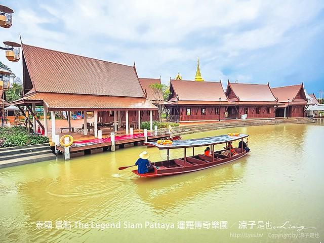 泰國 景點 The Legend Siam Pattaya 暹羅傳奇樂園 43
