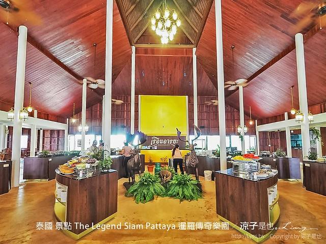 泰國 景點 The Legend Siam Pattaya 暹羅傳奇樂園 44