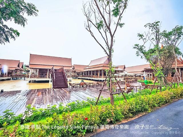 泰國 景點 The Legend Siam Pattaya 暹羅傳奇樂園 60