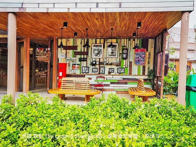 泰國 景點 The Legend Siam Pattaya 暹羅傳奇樂園 66