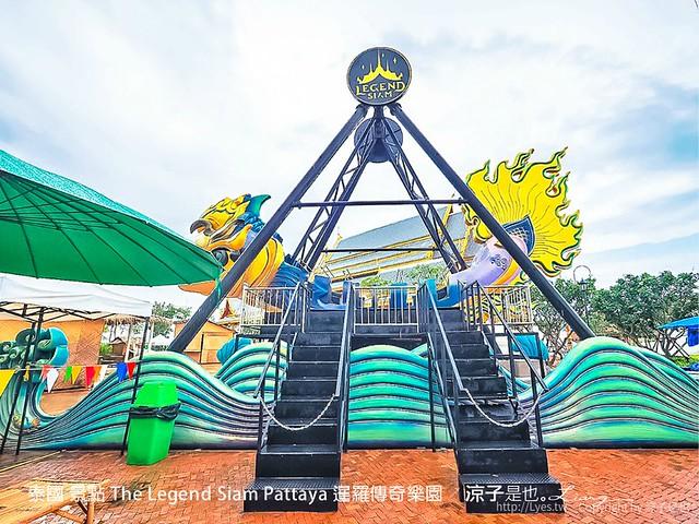 泰國 景點 The Legend Siam Pattaya 暹羅傳奇樂園 72