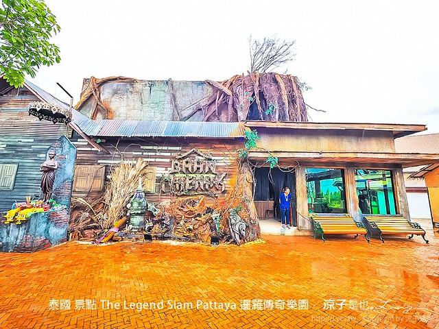 泰國 景點 The Legend Siam Pattaya 暹羅傳奇樂園 74