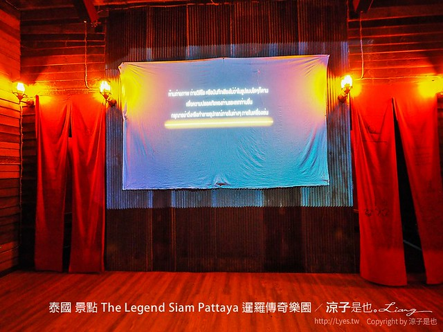 泰國 景點 The Legend Siam Pattaya 暹羅傳奇樂園 80