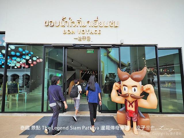 泰國 景點 The Legend Siam Pattaya 暹羅傳奇樂園 85