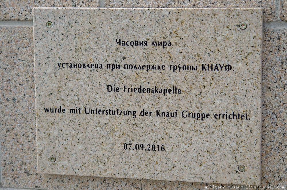 Военно-мемориальное кладбище Россошки под Волгоградом-105