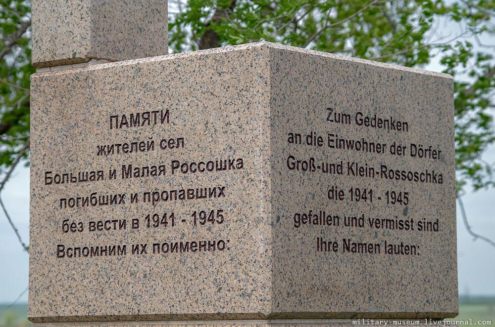 Военно-мемориальное кладбище Россошки под Волгоградом-71