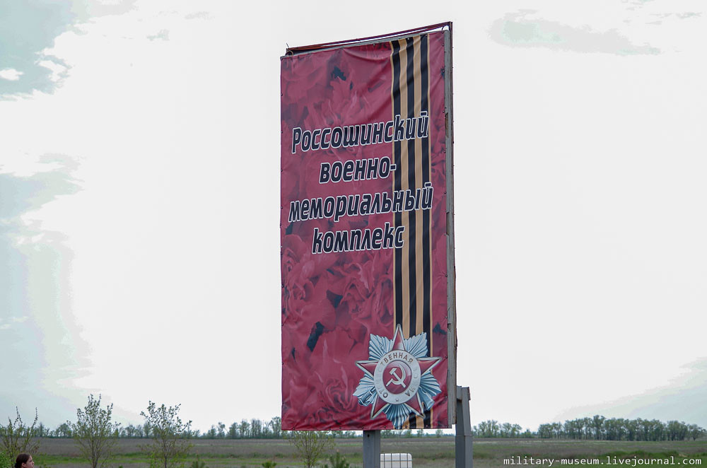 Военно-мемориальное кладбище Россошки под Волгоградом-41